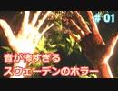 【女子力低い実況】Unforgiving  No.01 【音が怖すぎるホラー】