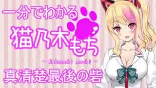 1分でわかる猫乃木もち【アイドル部】
