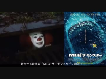 Pennywise wants to go to see a new shark movie with George