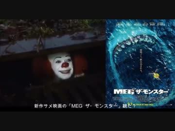 ペニーワイズはジョージと新作サメ映画が見に行きたいようです