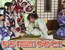 【期間限定会員見放題】まついがプロデュース#28 出演:松嵜麗、五十嵐...