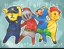 【4匹実況】ぐにゃかわいい≪Human:Fall Flat≫ や っ と く ぜ...