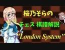 "【VOICEROID解説】桜乃そらのチェス棋譜解説 ""ロンドンシステム"""