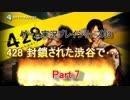 PC版 428 封鎖された渋谷で・・・ 実況プレイ Part.7