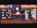 【Destiny2】Y2レイド「最後の望み」解説!防壁からシュロチーまで【PS4】