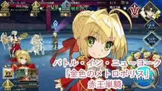 【FateGO】バトル・イン・ニューヨーク(ギ