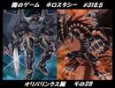 【遊戯王】闇のゲームホロスタシー #318.5【オリパリンクス編...