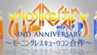 【モーレスター2周年記念】モーニングレス