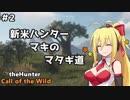 【theHunter Call of the Wild】新米ハン
