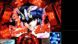 【パチンコ実機】CR聖闘士星矢4-THE BATTL