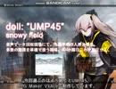 (12/27 更新あり)【ドルフロ】UMP45のARPGを制作!【RPGツクール】