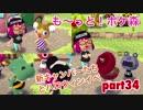 □■も〜っと!ポケ森を実況プレイ part34【