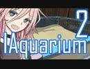 【Megaquarium】いあくありうむ2