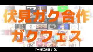 【後方パパ面合作】焼肉定食!秋のガクフェス2018【✌】