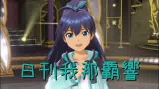 日刊 我那覇響 第1851号 「まっすぐ」 【