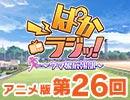 アニメ版第26回「ぱかラジッ!~ウマ娘広報部~」