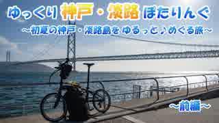 【ゆっくり】神戸・淡路島ぽたりんぐ(前