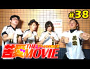 苦愛THE MOVIE#38