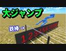 【物理エンジン】鉄棒で大車輪からジャンプすればめっちゃ飛...