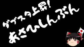 【ゆっくり保守】朝日新聞「安倍総理は民意を受け止めよ!」