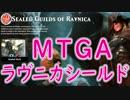 【開封大好き】成長するラヴニカシールド~7戦目~【MTGA】