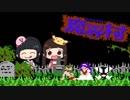 【実況】しゅわしゅわぴっちぴちなアーサー!~魔界村どこまでいけるかな対決~