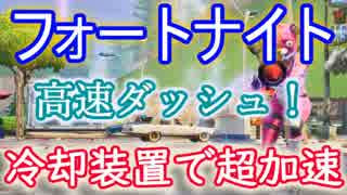 【フォートナイトバトルロイヤル】高速ダ