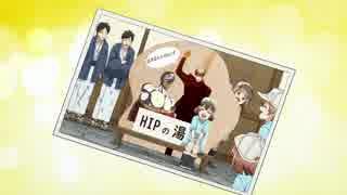 オルガ細胞 第10話「HIPの湯」