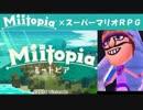 Miitopia(ミートピア)実況 part26【ノンケの超究極マリオRPG】