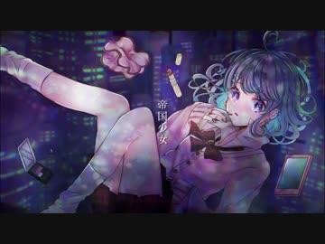 【オリジナルPV】帝国少女 歌わせていただきました ver.夜空