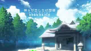 【東方自作アレンジ】幻想探訪【神々が恋
