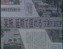 ホモと学ぶ沖縄730道の記録