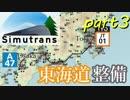 【Simutrans】日本を乱開発して億万長者になるんだ Part3 【...