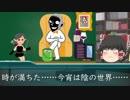 【ゆっくりなろう小説紹介】陰の実力者になりたくて! Part3