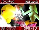 【第八回】64スマブラCPUトナメ実況【Hブロック第十五試合】