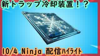[新トラップ!] ~10/4 Ninja 配信ハイライ