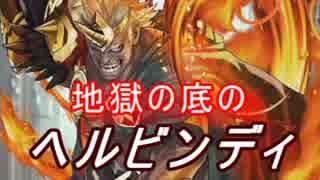 【FEヒーローズ】ムスペルの三将 - 地獄の底の ヘルビンディ特集