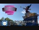 ゼロ君が行く!ディズニーランドパリ Part.3