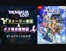 【ドラガリアロスト】ストーリー実況&ボス戦攻略解説 #1 vsブ...