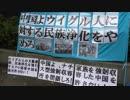【9月30日 東京】中国ファシスト政権による、ウイグル人の強制収容所での虐殺に抗議するデモ行進2018/9/30デモ前