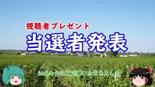 【みっくり旅行記】特別企画当選者発表