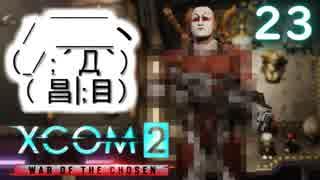 シリーズ未経験者にもおすすめ『XCOM2:WotC』プレイ講座第23回