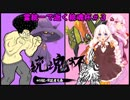 【ポケモンUSM】霊統一で逝く統魂杯#3「忍者編」【VS妖統...