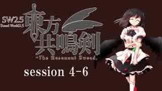 【卓遊戯】 東方共鳴剣 セッション4-6