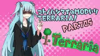 コトノハシマイのTERRARIA!【PART05】