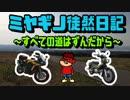 【VOICEROID車載】 ミヤギノ徒然日記 「Go!Go!北陸ツーリング」 四日目