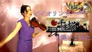 「千本桜」をバイオリンで弾いてみた【バ