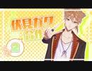 伏見ガク合作2 (Happy Birthday!)