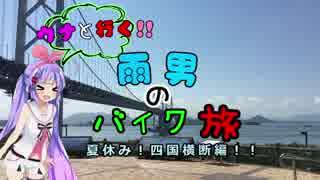 【ウナちゃん車載】雨男のバイク旅【四国