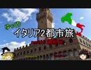 【ゆっくり】イタリア2都市旅Part13(終) 最終日